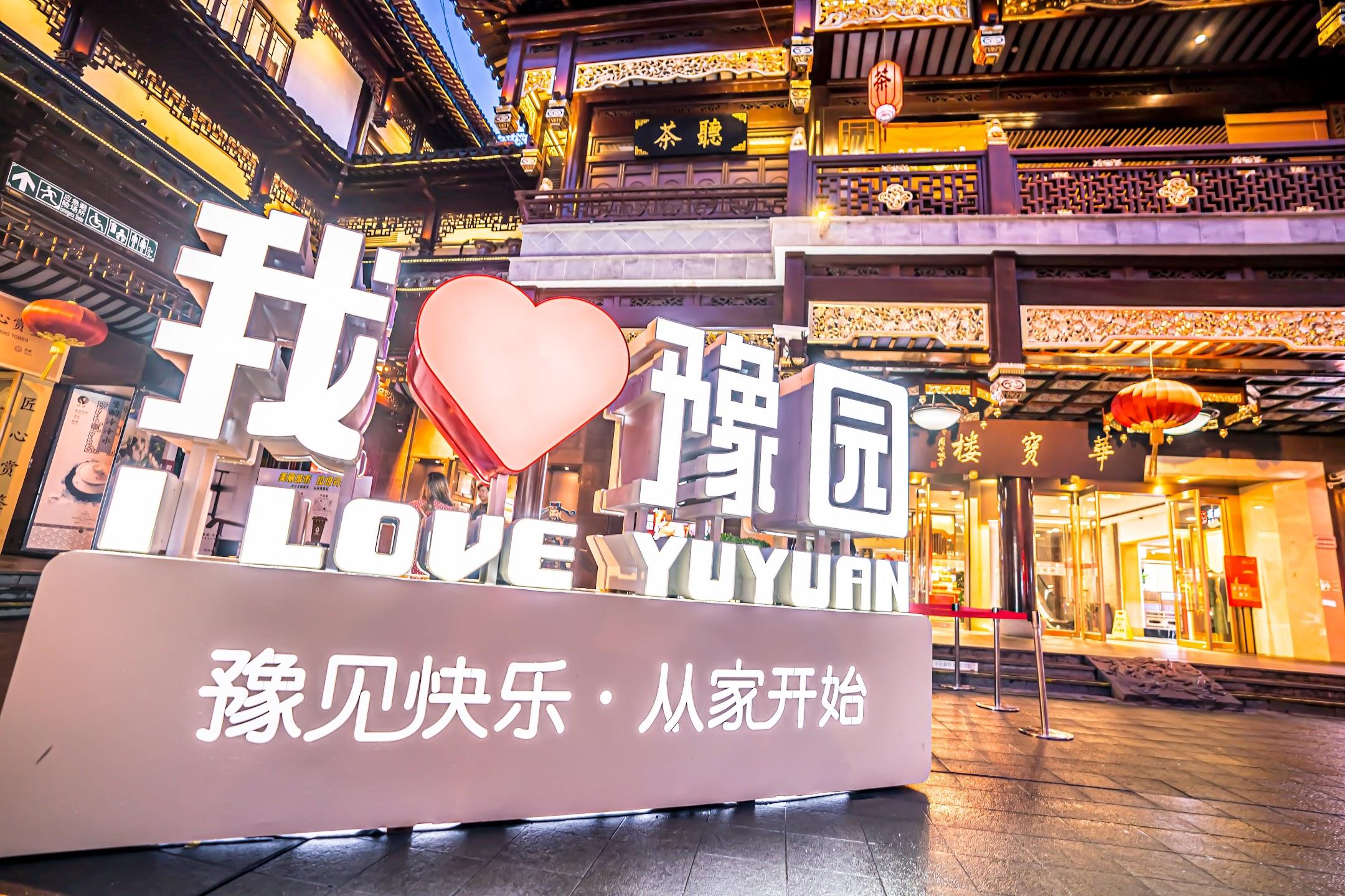 Shanghai Yuyuan Light-up2