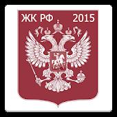 Жилищный кодекс РФ 2015