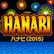 ハナビ(2015) - Androidアプリ