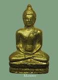 พระกริ่งปั๊มอุ้มบาตร วัดอินทรวิหาร บางขุนพรหม กทม. เนื้อทองเหลือง ปี2514 พระสวยยยยยยยยยย
