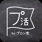 Tải 【プ活】プロント公式アプリ APK