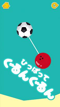 びよんびよーん みんな遊べる無料アプリのおすすめ画像4