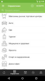 Мой Гусь-Хрустальный - náhled