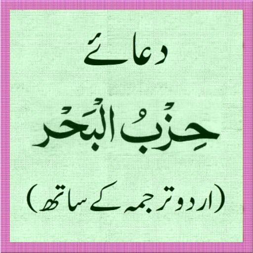 Dua e Hizbul Bahr With Urdu Translation