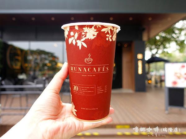 嚕娜咖啡 Runa cafe's 前鎮瑞隆店