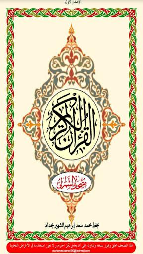 القرآن الكريم بدون إنترنت