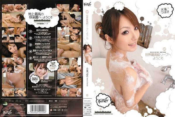 Tsubasa Amami IPTD-729