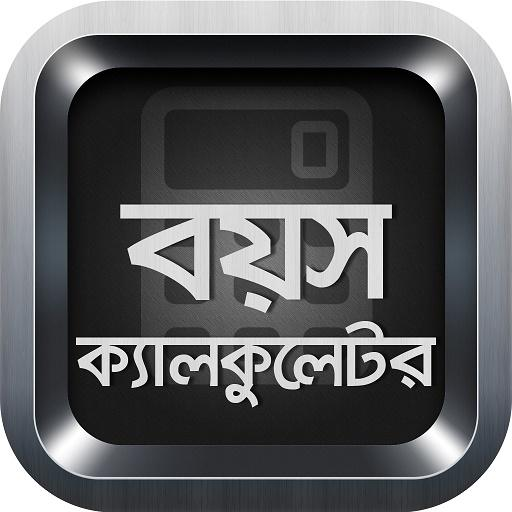 Bangla Calendar 2019 - Revenue & Download estimates - Google