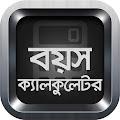 বয়স ক্যালকুলেটর | Bangla Age Calculator download