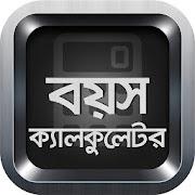 বয়স ক্যালকুলেটর | Bangla Age Calculator