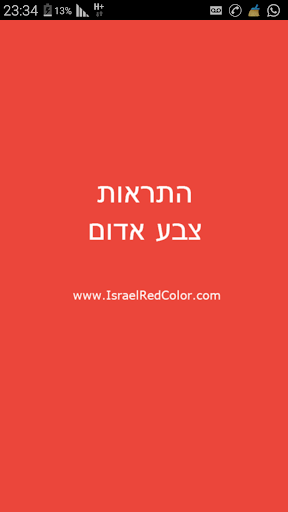 Red Color Alerts In Israel