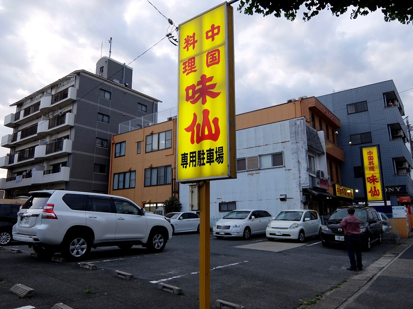 Misen Shimotsubo
