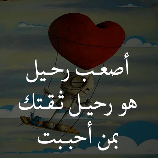 حكم و كلمات مؤثرة Aplikacije Na Google Playu