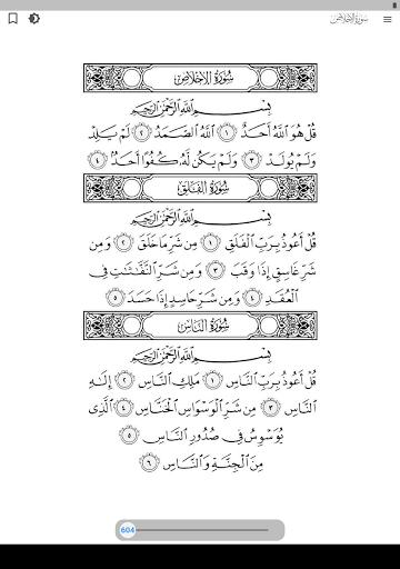 Quran - القران screenshot 23