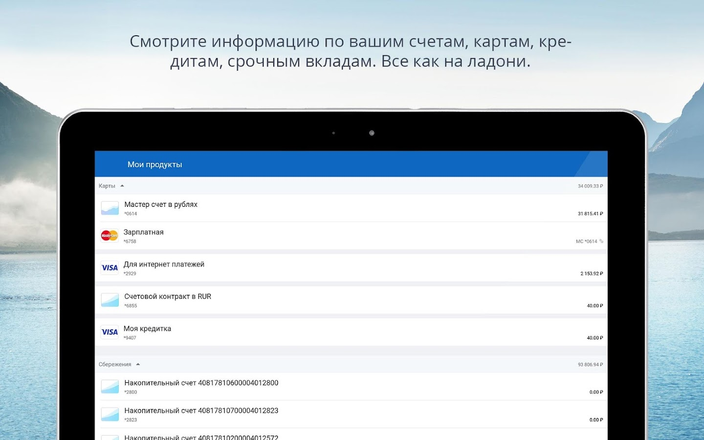 ВТБ24-Онлайн- screenshot