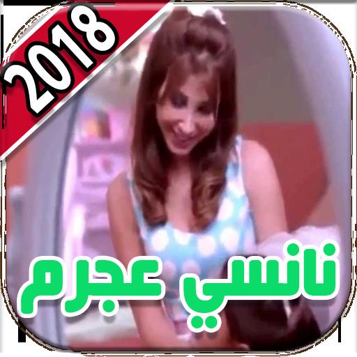About يا بنات نانسي عجرم دون نت 2018 Google Play Version يا