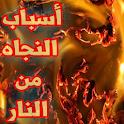 وصف النار واسباب  النجاه من النار icon