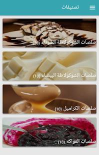 وصفات صلصات لتزيين الحلويات - náhled