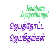 Jebathotta Jeyageethangal