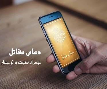 دعای مقاتل همرا ه صوت و ترجمه - náhled