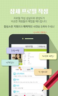 가장진솔한 소개팅 소셜데이팅 [팅컵- 무료소개팅 미팅] - náhled