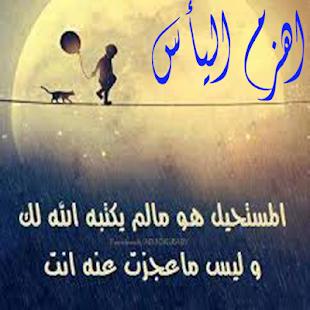 عظماء ومشاهير هزموا اليأس - náhled