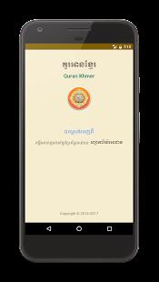Quran Khmer Offline ZA - náhled