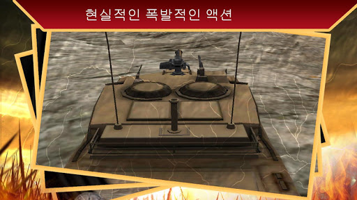 탱크 공격 전쟁 공세: Tank Attack