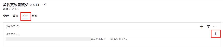 Webファイルからファイル添付
