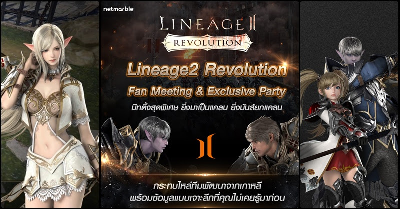 [Lineage2 Revolution] ลงทะเบียนร่วมเป็นส่วนหนึ่งใน Lineage2 Revolution Fan Meeting & Exclusive Party