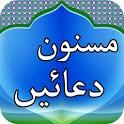 Masnoon Duain مسنون دعائیں in Urdu / Arabic icon