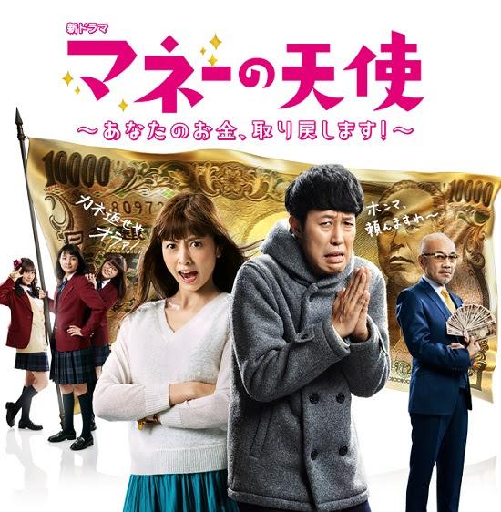 (TV-Dorama)(720p) 矢倉楓子 – マネーの天使~あなたのお金、取り戻します!~ ep04 160128