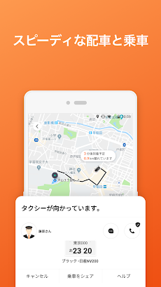 DiDi(ディディ)-タクシーがすぐ呼べる配車アプリのおすすめ画像3