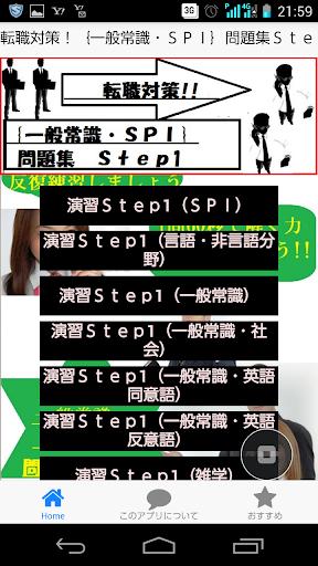 転職対策!{一般常識・SPI}問題集Step1