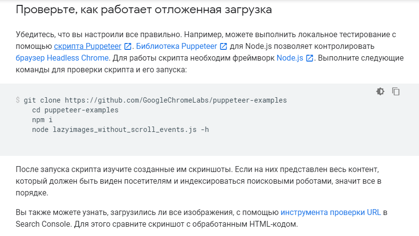Как проверить отложенную загрузку на сайте