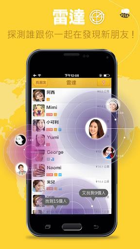 玩免費社交APP 下載BeeTalk app不用錢 硬是要APP
