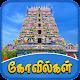 Tamilnadu Temples - தமிழ்நாடு கோவில்கள் Download for PC Windows 10/8/7