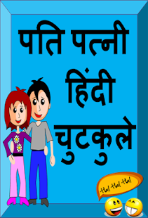 Husband Wife Jokes in Hindi - náhled