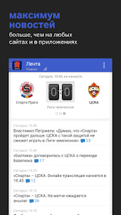 ЦСКА+ Sports.ru- screenshot thumbnail