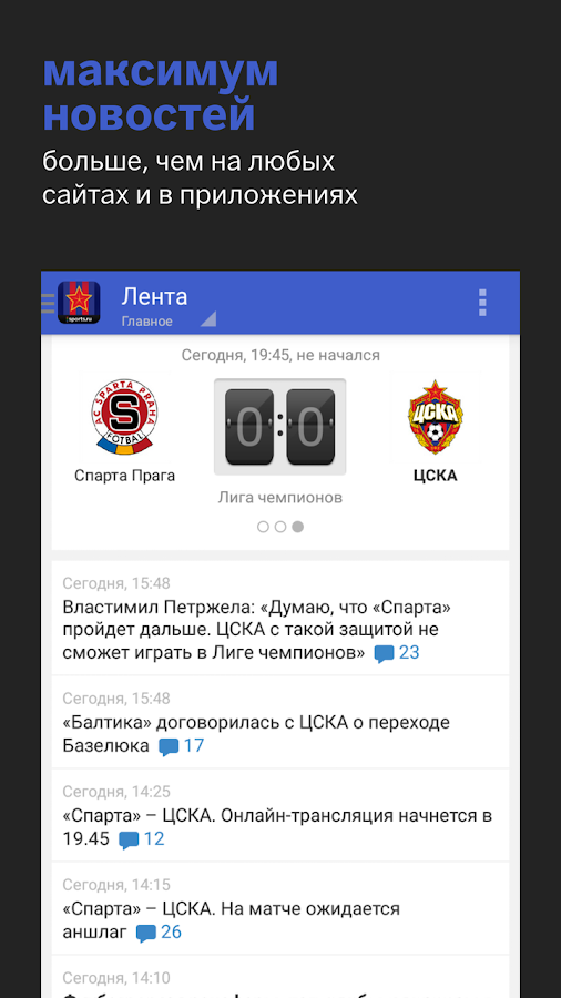 ЦСКА+ Sports.ru- screenshot