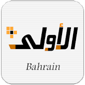 ALOWLA FREE CLASSIFIED BAHRAIN
