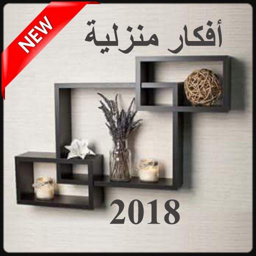 أفكار منزلية بسيطة 2018 (app)