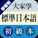 檸檬樹-大家學標準日本語初級本 icon