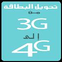 تحويل البطاقة من 3G الى 4G APK