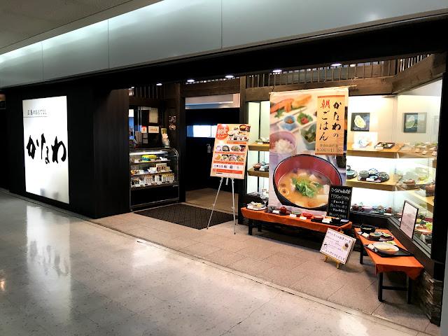 広島空港かなわ
