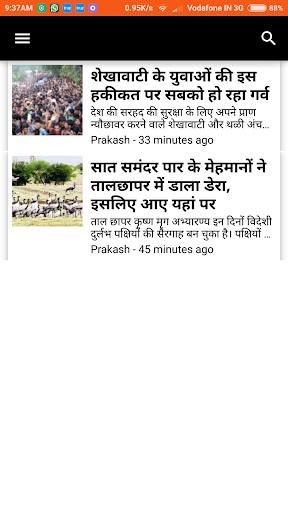 Churu News and Info in Hindi