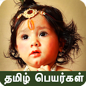 Tamil Baby Names and Meanings