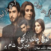 App Koi chand rakh meri sham par urdu novel APK for Windows Phone