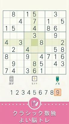 ナンプレ パズル - 無料クラシックロジック数字パズルのおすすめ画像1