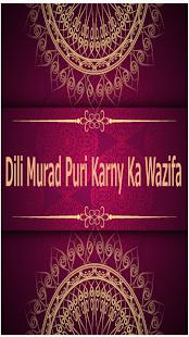 Dili Murad Puri Karny Ka Wazifa - náhled